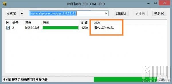 ход установки версии прошивки MIUI