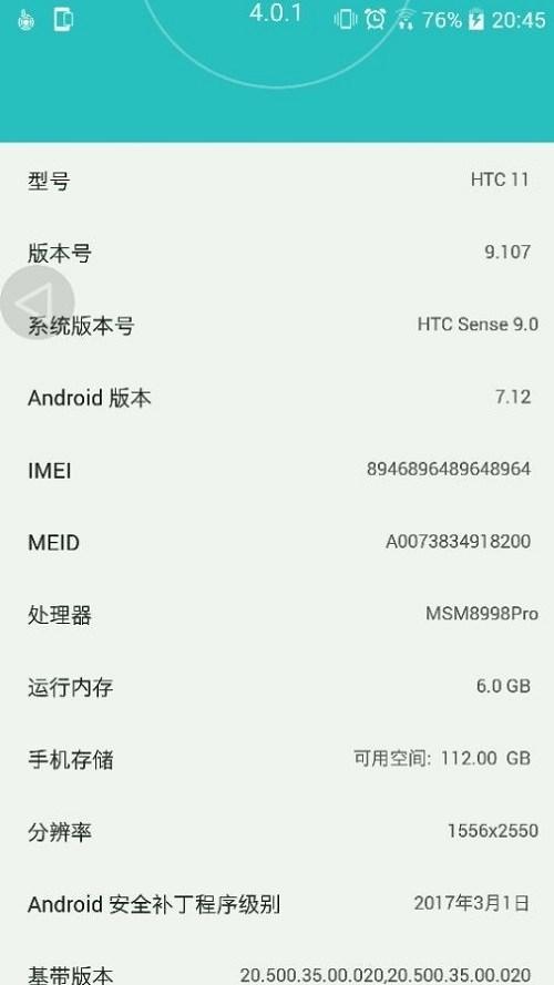 HTC 11 характеристики