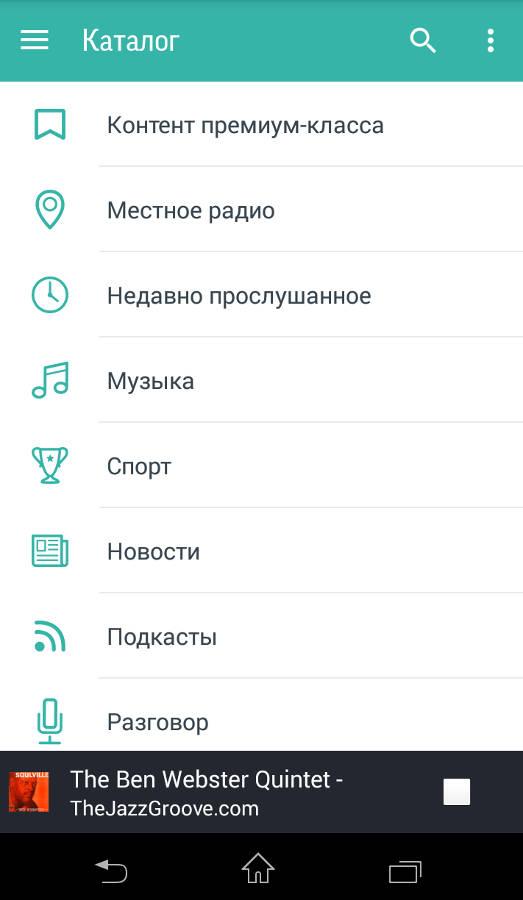 радио приложение для андроид