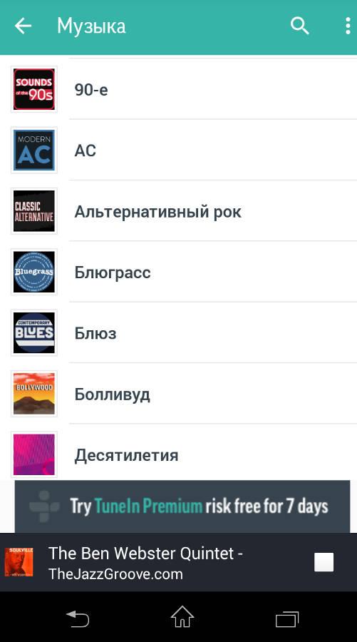 онлайн радио приложение для андроид