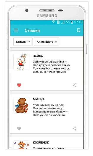 радуга лучшие приложения для мам