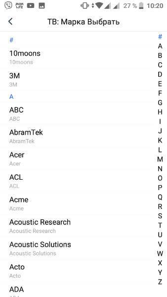 Приложение для ИК порта настройка