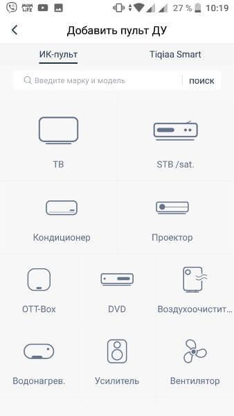 Приложение для ИК порта