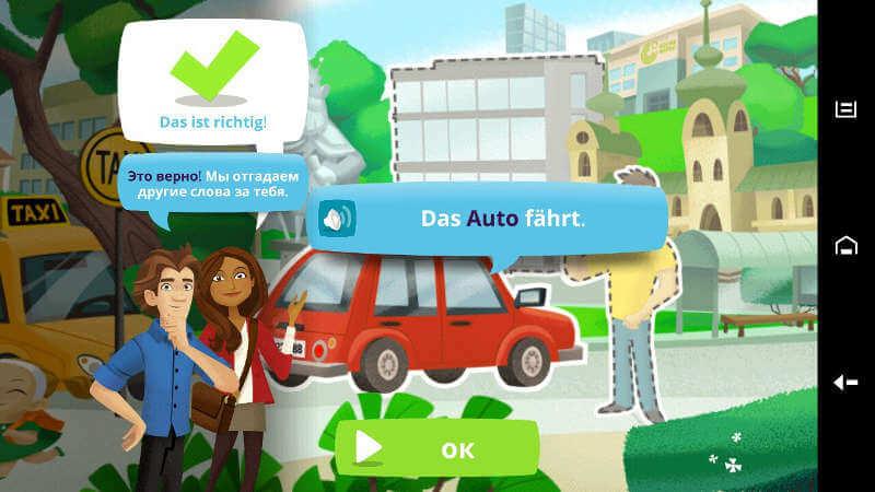 приложение для изучения немецкого языка на Андроид