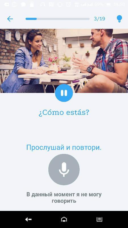 лучшее приложение для изучения испанского