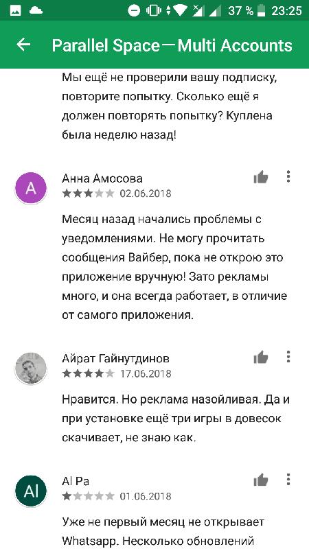 второй вайбер отзывы прользователей