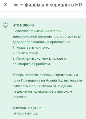 приложение для просмотра ТВ на Андроид