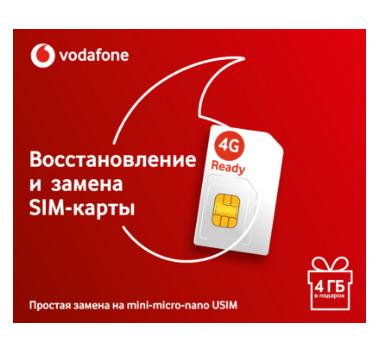 стартовый пакет для замены сим карты Vodafon