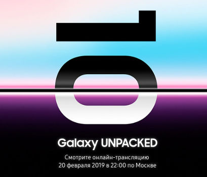 новый Galaxy S10 unpacked презентация дата