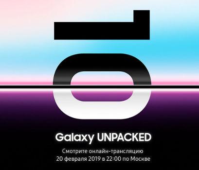 новый Galaxy S10 unpacked презентация дата
