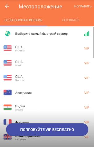 бесплатный VPN для Android на русском