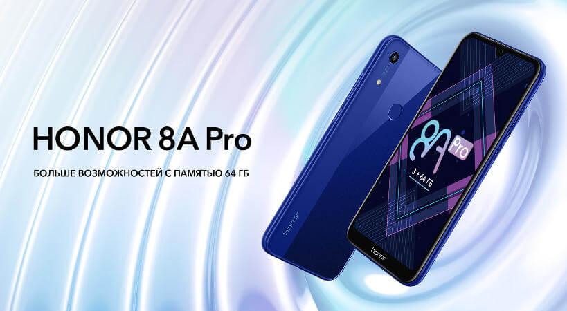 Honor 8A Pro характеристики