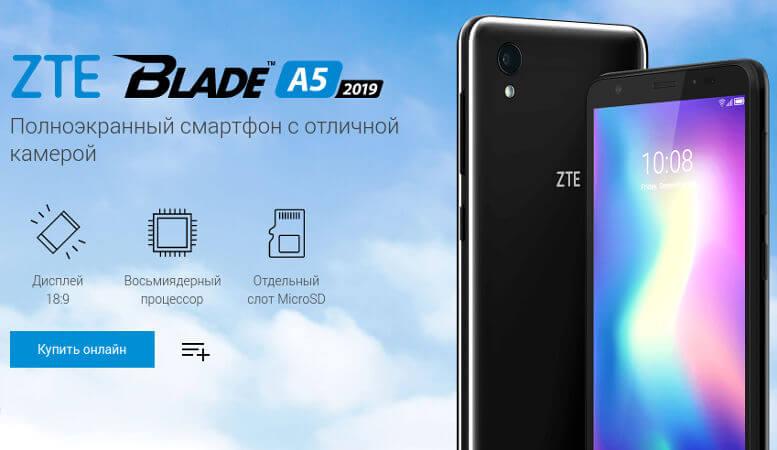 ZTE Blade A5 2019 характеристики