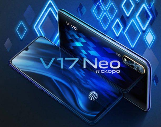 vivo V17 Neo: характеристики, цена в России