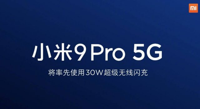 Mi Charge Turbo беспроводная зарядка MI 9 Pro 5G