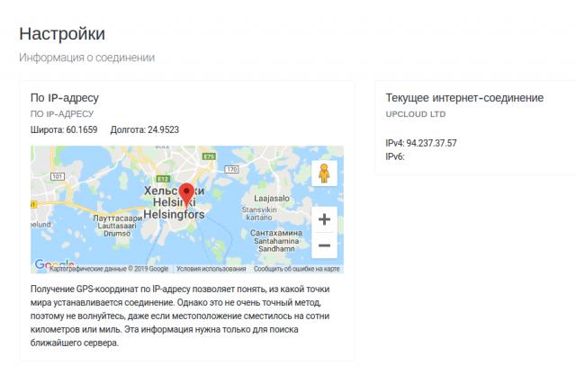 сервис Speedcheck, определение IP, провайдера и геолокации