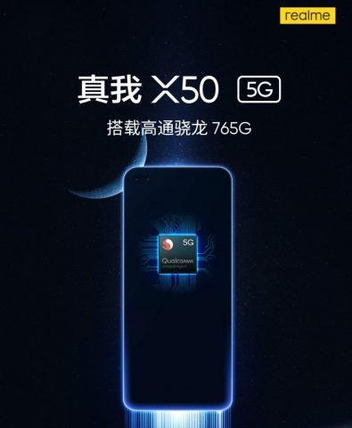 Realme X50 процессор