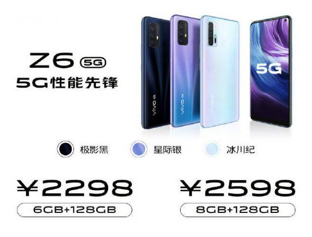 vivo Z6 5G цена и дата выхода