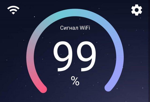 Счетчик силы сигнала WiFi приложение