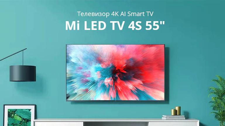 Xiaomi Mi TV 4S: 55 дюймов по шикарной цене!