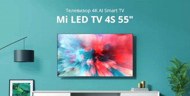 купить Xiaomi Mi TV 4S со скидкой