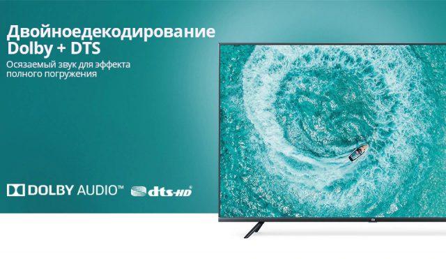 звук в телевизоре Xiaomi Mi TV 4S