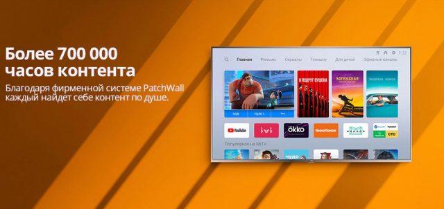 телевизор Xiaomi Mi TV 4S