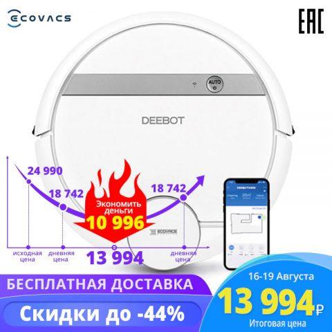 ECOVACS Deebot DE55: робот пылесос со скидкой 44%