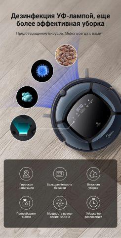 Робот пылесос Midea VCR 15/16 уничтожает все вирусы, бактерии и грибки