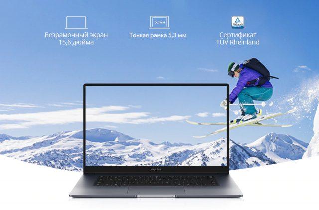 ноутбук Honor MagicBook 15 характеристики цена