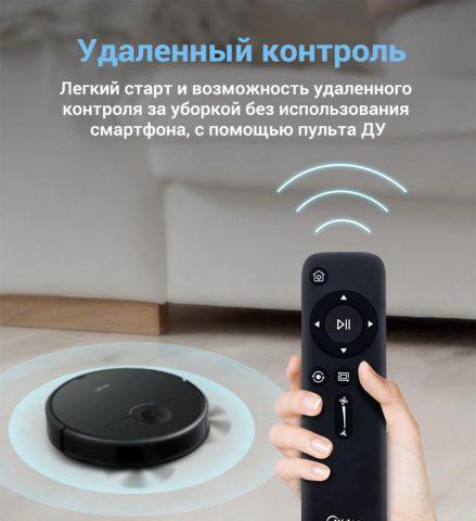 робот-пылесос Midea VCR09B купить