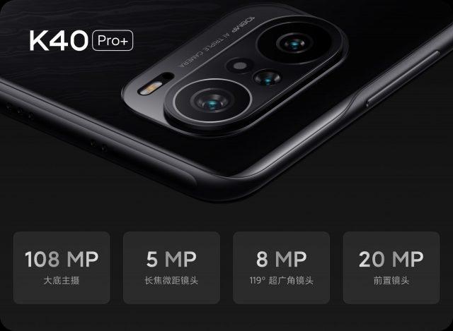 характеристики Redmi K40 Pro+ камера