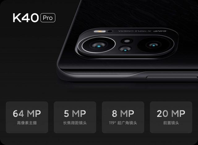 характеристики Redmi K40 Pro камера