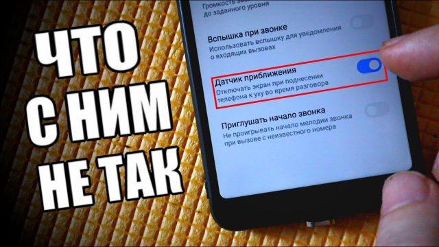 Датчик приближения iPhone не работает, а экран не гаснет при разговоре